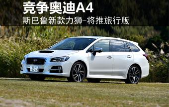 斯巴鲁新款力狮-将推旅行版 竞争奥迪A4