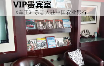 《车王》杂志入驻中国农业银行VIP贵宾室
