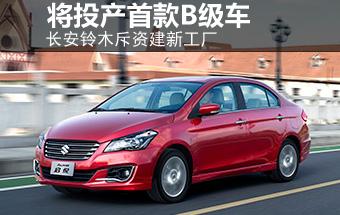 长安铃木斥资建新工厂 将投产首款B级车