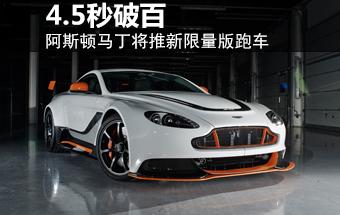 阿斯顿马丁将推-新限量版跑车 4.5秒破百