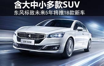 东风标致将产18款新车 含大中小多款SUV