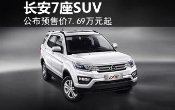 长安首款7座SUV将上市 预售7.69万元起-长安商用 文章高清图片