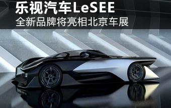 乐视汽车LeSEE全新品牌将亮相北京车展