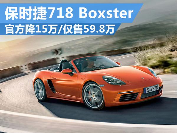保时捷敞篷跑车718 Boxster仅售59.8万