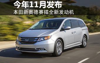 本田新奥德赛搭全新发动机 今年11月发布