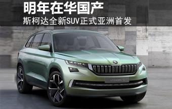 斯柯达全新SUV-国内首发 即将在华投产