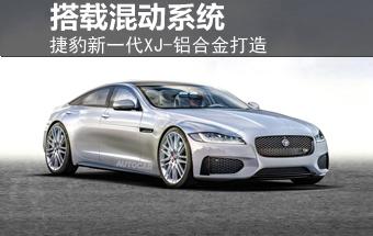 捷豹新一代XJ-铝合金打造 搭载混动系统