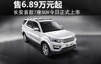 长安首款七座SUV正式上市 售价6.89万起