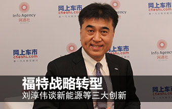 福特战略转型 刘淳伟谈新能源等三大创新