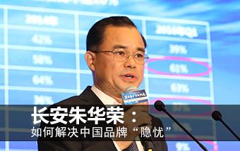 """长安朱华荣:如何解决中国品牌""""隐忧"""""""