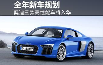 奥迪公布全年新车规划 3款性能车将入华