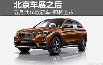 北京车展之后 五月共16款新车-即将上市