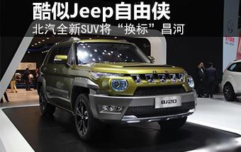 北汽全新SUV将换标昌河 酷似Jeep自由侠