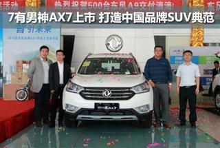 7有男神AX7上市 打造中国品牌SUV典范