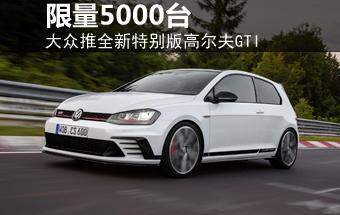 大众推全新特别版高尔夫GTI 限量5000台