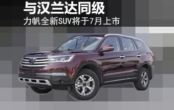 力帆全新SUV于7月上市 与丰田汉兰达同级