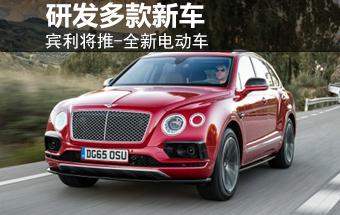 宾利将推-全新电动车 同期研发多款新车