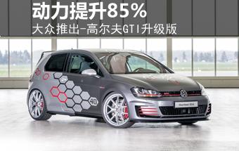 大众推出-高尔夫GTI升级版 动力提升85%