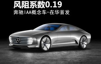 奔驰IAA概念车-在华首发 风阻系数仅0.19