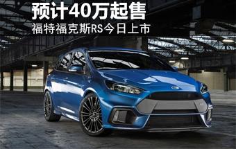 福特福克斯RS正式上市 售38.9-39.9万元