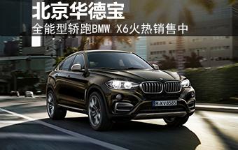 北京华德宝 全能型轿跑BMW X6火热销售中