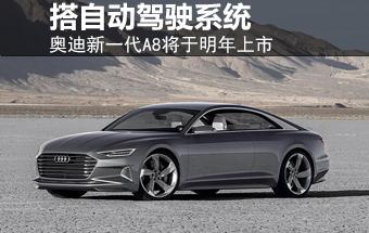 奥迪换代A8将于明年上市 搭自动驾驶系统