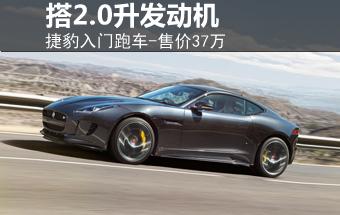 捷豹入门跑车-售37万 搭载2.0升发动机