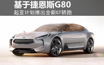 起亚计划推出全新GT轿跑 基于捷恩斯G80