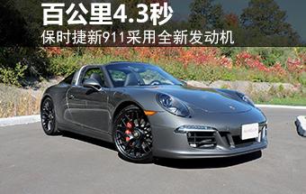 保时捷新911采用全新发动机 百公里4.3秒