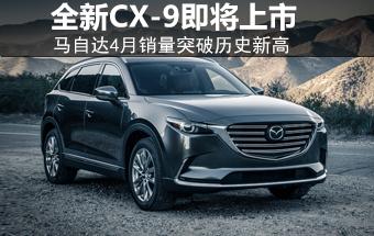 马自达4月销量破新高 全新CX-9即将上市