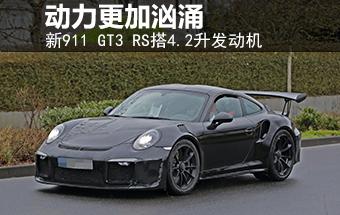 """保时捷新911 GT3 RS换""""芯"""" 动力大幅提升"""