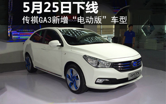 """传祺GA3新增""""电动版""""车型 5月25日下线"""