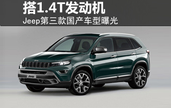 Jeep第三款国产车型曝光 搭载1.4T发动机