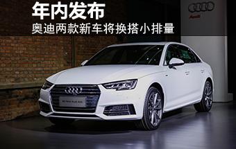 """奥迪2款新车将换搭""""小排量"""" 年内发布"""