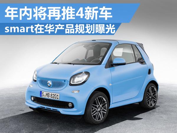 smart在华产品规划曝光 年内将再推4新车