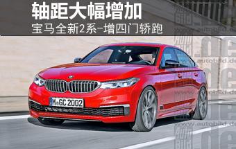 宝马全新2系-增四门轿跑 轴距大幅增加