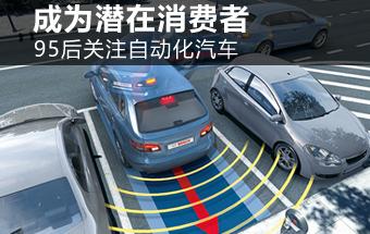 95后关注自动化汽车 未来成为潜在消费者
