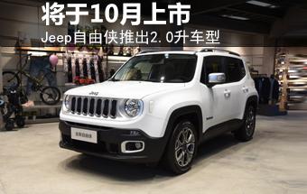 Jeep自由侠将推2.0升车型 于10月份上市