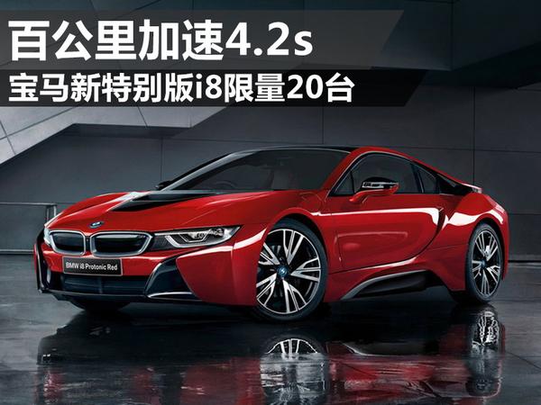 宝马新特别版i8限量20台 百公里加速4.2s