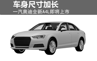奥迪全新A4L即将上市 车身尺寸大幅加长