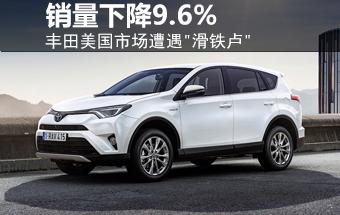丰田美国市场遭遇