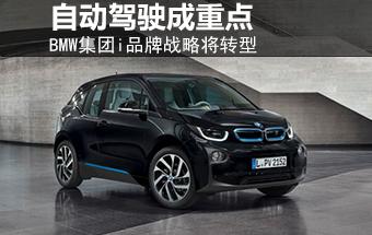 BMW集团i品牌战略将转型 自动驾驶成重点