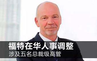 福特在华人事调整 涉及五名总裁级高管