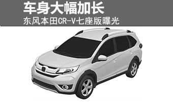 东风本田CR-V七座版曝光 车身大幅加长-图