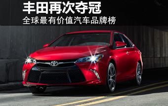 全球最有价值汽车品牌榜 丰田再次夺冠