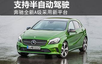 奔驰全新A级采用新平台 支持半自动驾驶