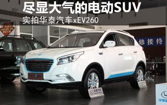 尽显大气的电动SUV 实拍华泰汽车xEV260