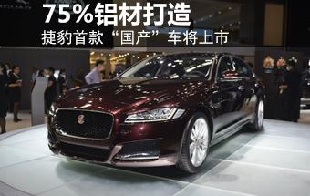 """捷豹首款""""国产""""车将上市 75%铝材打造"""