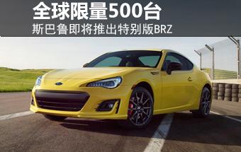 斯巴鲁将推出特别版BRZ 全球限量500台