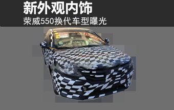 荣威550换代车型曝光 全新外观内饰设计